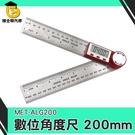 數位角度尺200mm 高精度360度 數顯木工量角度尺 量角規20公分 直角 測斜儀 水平儀 MET-ALG200角度規