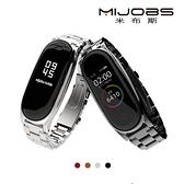 MIJOBS 小米手環 5 4 3 代 替換 不鏽鋼 腕帶 手環錶帶 黑色不鏽鋼 米布斯 共用款