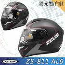 【ZEUS 瑞獅 ZS-811 AL6 ...
