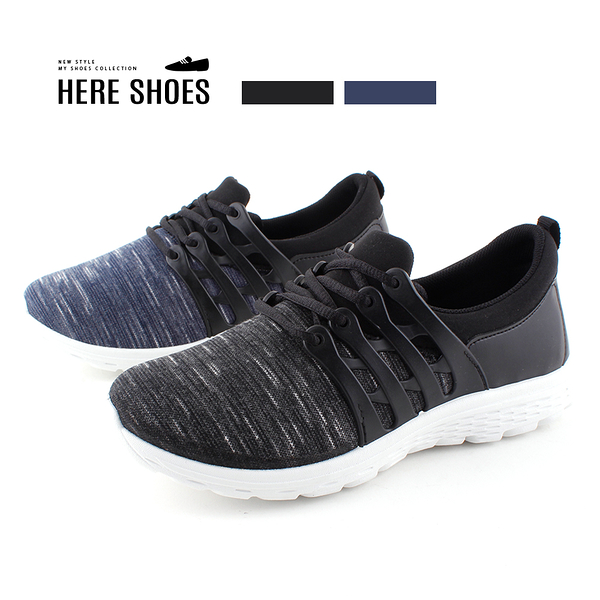 [Here Shoes]零碼37 MIT台灣製運動鞋韓版網面透氣跑步鞋輕便休閒學生旅遊鞋─KBA-66