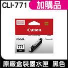 【浩昇科技】 CANON CLI-771 BK 黑 原廠盒裝
