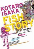 (二手書)FishStory-龐克救地球