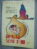 【書寶二手書T3/保健_JJS】新生兒父母手冊(上)_Eisenberg