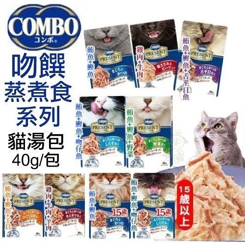 『寵喵樂旗艦店』【14包組】COMBO PRESENT《吻饌蒸煮食系列》40G/包 貓湯包/餐包