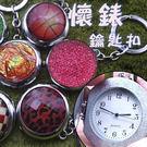 時尚懷錶 吊飾 鑰匙圈 造型時鐘 圓形小掛錶 禮物 新品 ☆匠子工坊☆【UQ0046】A