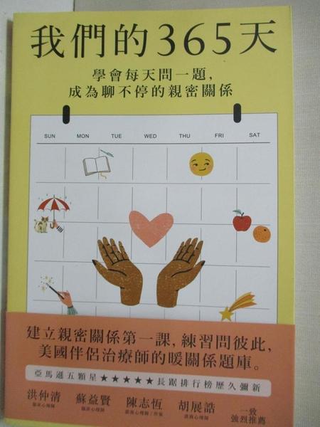 【書寶二手書T1/兩性關係_DIG】我們的365天:學會每天問一題,成為聊不停的親密關係_艾莉西亞.