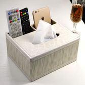 多功能紙巾盒-紙巾盒皮抽紙盒歐式創意家用客廳簡約茶幾多功能桌面遙控器收納盒 東川崎町
