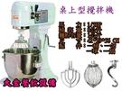 全新攪拌機/ 8L攪拌機/ 桌上型攪拌機/ 1桶3配件/ 麵粉攪拌機/ 拌料機/ 大金餐飲設備