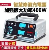 【電瓶充電器12V24V】400W大功率 充電更快 電瓶修復充電器 機車電瓶 110V