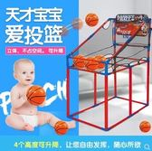 兒童籃球架寶寶室內戶外投籃機可升降男孩運動玩具可升降籃球框架XW 全館滿額85折