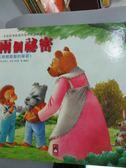 【書寶二手書T3/少年童書_ZKJ】兩個秘密-寶寶認知學習繪本_張晉霖