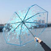 日本櫻花傘透明雨傘女韓國小清新學生加厚情侶傘三摺疊女神創意傘igo 晴天時尚館