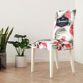 家居布椅套北歐ins風餐桌餐廳酒店彈力通用凳子套罩用椅子套【米拉生活館】