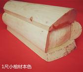 香柏小棺材 棺材擺件 陰陽專用寵物棺材 XW