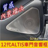 TOYOTA豐田【12代ALTIS車門音響框】喇叭罩 飾板 19-20年ALTIS 12代 不鏽鋼飾蓋框