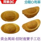 金元寶 黃金萬兩 招財進寶 福皂系列 手工皂 【源森活】