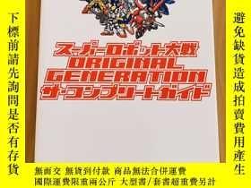 二手書博民逛書店超級機器人大戰OG罕見完全攻略本 コンプリートガイド 日文原版Y272349