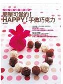 (二手書)簡單可愛的!HAPPY!手做巧克力:用一片巧克力就能輕鬆做