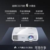 投影儀 BenQ明基E3378手機投影儀支持1080P高清家庭影院家用小型便攜無線商用辦公 阿薩布魯