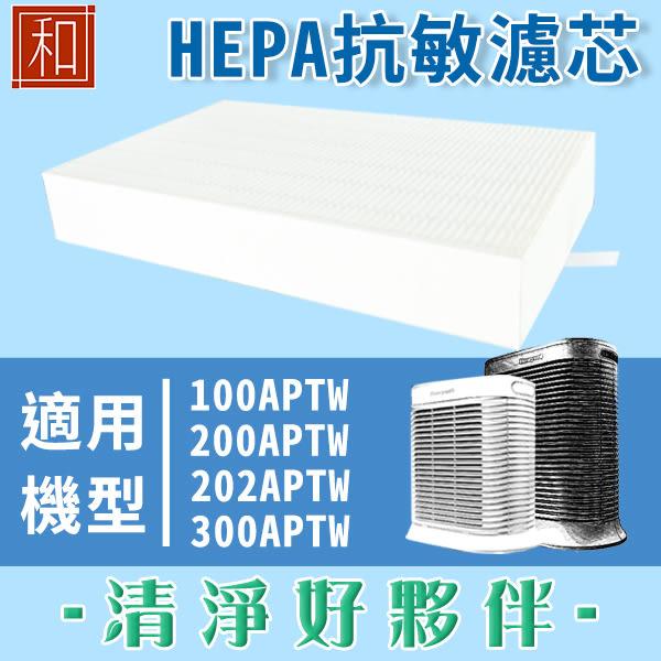 【怡和行 HEPA濾心】 Honeywell 副廠 HEPA濾心 適用於Honeywell HPA-100/200/202/300APTW/HRF-R1