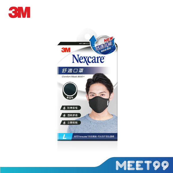 3M 舒適口罩 黑色 L 升級款 8550+