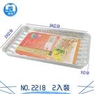 2入長方鋁箔烤肉盤NO.2218_鋁箔容器/免洗餐具