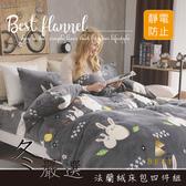 專櫃級法蘭絨床包組 雙人5x6.2尺 美妙旋律【BE1101350】 兩用毯被套 纖細保暖 不掉毛 不掉色 BEST寢飾
