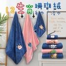 12生肖 浴巾 珊瑚絨