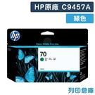 原廠墨水匣 HP 綠色 NO.70 / C9457A / 9457A /適用HP Designjet Z3100 / Z3200 / Z3100PS / Z3200PS