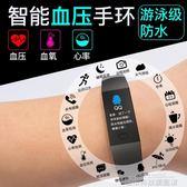 智慧手環 智慧運動手環男監測手錶女防水多功能計步器健康 城市科技