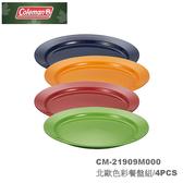 【速捷戶外】美國Coleman CM-21909 北歐色彩盤組/4PCS, 露營餐具,野炊餐具,戶外餐具