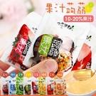 吃果籽 綜合果汁蒟蒻 果凍 蒟蒻果凍 26gx48袋/包【8種口味綜合】