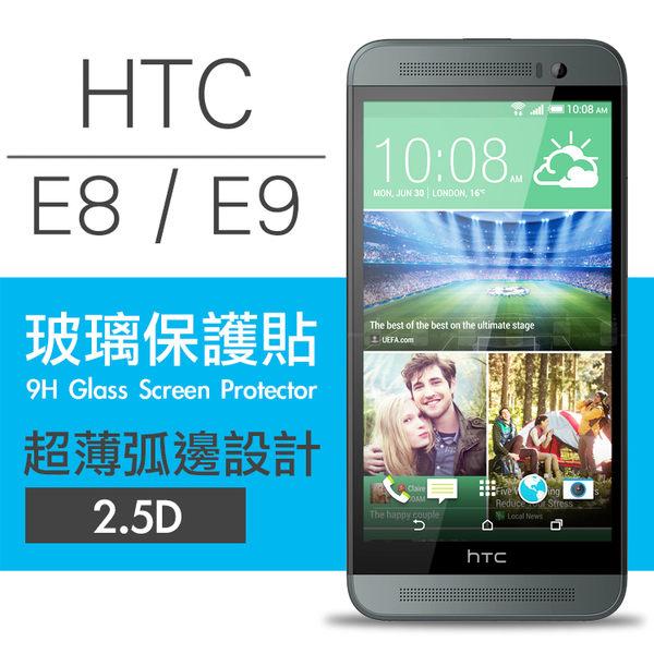 【00401】 [HTC One E8 / E9] 9H鋼化玻璃保護貼 弧邊透明設計 0.26mm 2.5D