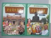 【書寶二手書T3/少年童書_QKQ】老台灣大漫遊-中部篇_上下合售