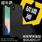 犀牛盾 iPhone X Xs XR Xs MAX 7 8 plus SolidSuit 背蓋 手機殼 保護殼 碳纖維