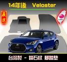 【鑽石紋】14年後 Veloster 腳踏墊 / 台灣製造 工廠直營 / veloster海馬腳踏墊 veloster腳踏墊 veloster踏墊