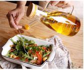 廚房用品家用玻璃油壺大號醬油調味料香油瓶油罐醋瓶醬油瓶防漏【全館免運八五折】