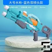 大號水槍兒童玩具男孩寶高壓噴水抽拉式呲吸水槍【左岸男裝】