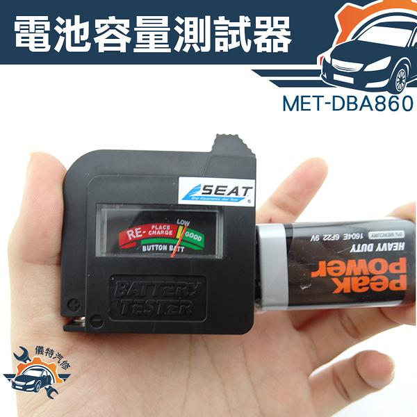 《儀特汽修》MET-DBA860電池電量檢測器 無須電源 快速判斷電池電量