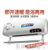 雙11搶購取暖機暖風機家用浴室壁掛式取暖器電暖器熱風機防水節能省電電暖氣LX 220V
