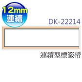brother 連續型標籤帶 DK-22214(白底黑字 12mm x 30.48m)