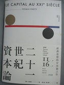 【書寶二手書T9/財經企管_YHQ】二十一世紀資本論_托瑪.皮凱提
