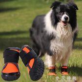 綁帶寵物鞋子4只比熊柯基金毛防滑防污水腳套戶外大狗鞋 小艾時尚
