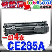 HP 85A 相容碳粉匣CE285A/CE285/285A/285/85(一組4支)【適用】M1132/M1212nf/P1102W