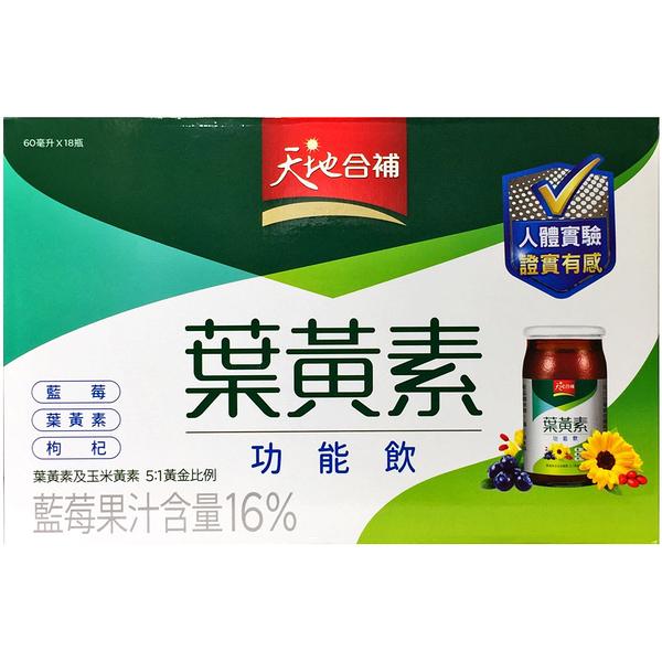 天地合補 葉黃素功能飲 60ml*18入/盒◆德瑞健康家◆