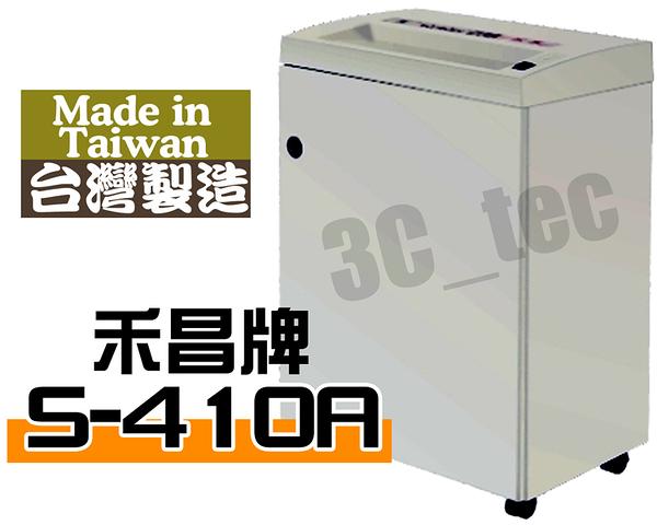禾昌 GENIUS S-410A A3長條狀 台灣製造鐵製碎紙機 可碎14張 410mm 3mm