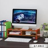 臺式電腦顯示器增高架辦公桌屏幕墊高架書架桌面雙層收納置物架子-超凡旗艦店