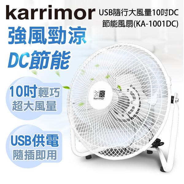 Karrimor USB隨行大風量10吋DC節能風扇KA-1001DC