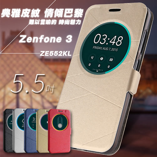 華碩 Zenfone 3(ZE552KL) 5.5吋 視窗皮套 質感金沙皮套 時尚手機套 來電顯示 手機殼