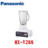 【Panasonic 國際牌】 多功能玻璃杯果汁機 MX-V288